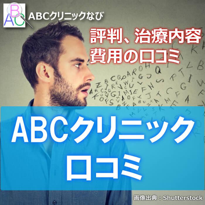 ABCクリニック 口コミ