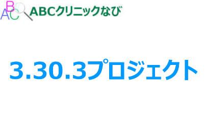 ABCクリニック 3,30,3 プロジェクト
