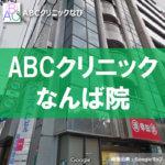 ABCクリニック なんば院