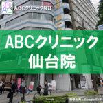 ABCクリニック 仙台院