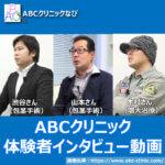 ABCクリニック 動画