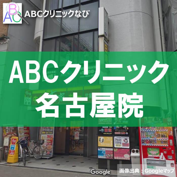 ABCクリニック 名古屋院