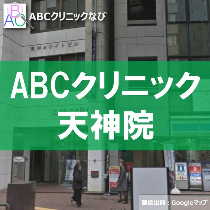 ABCクリニック 天神院