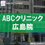 ABCクリニック 広島院