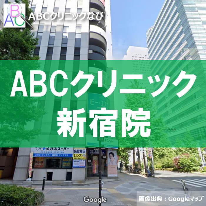 ABCクリニック 新宿院