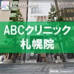 ABCクリニック 札幌院