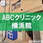 ABCクリニック 横浜院