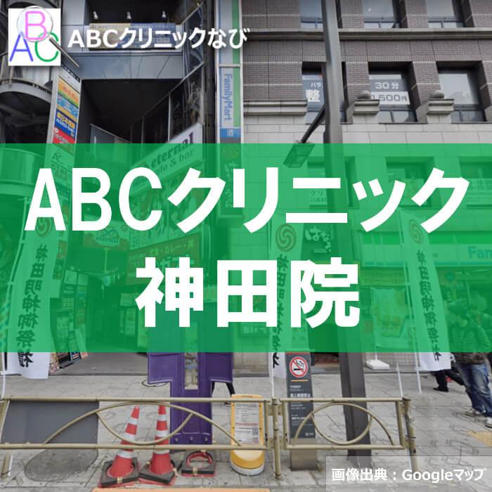 ABCクリニック 神田院