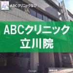 ABCクリニック 立川院