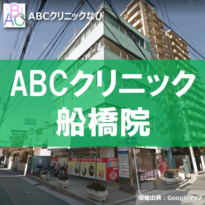 ABCクリニック 船橋院