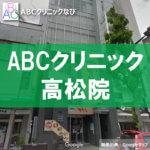 ABCクリニック 高松院
