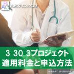 ABCクリニック 3 30 3
