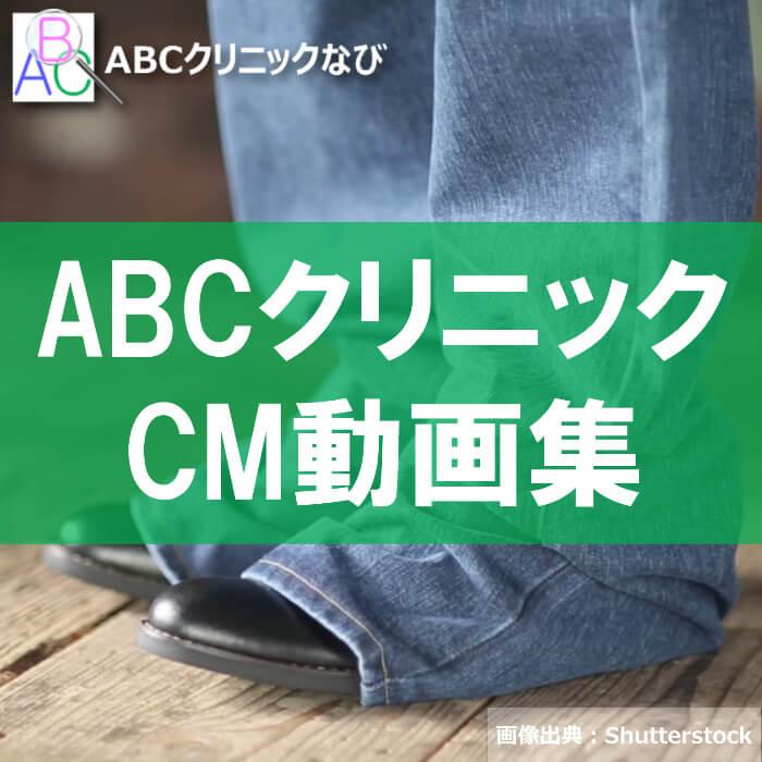 ABCクリニック CM