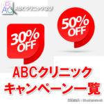 ABCクリニック キャンペーン