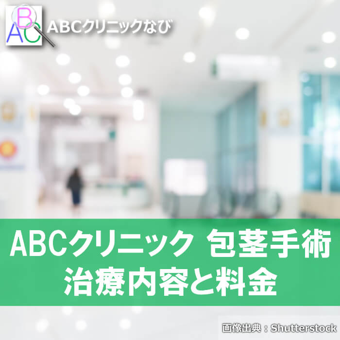ABCクリニック 包茎手術