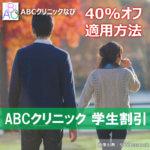 ABCクリニック 学割