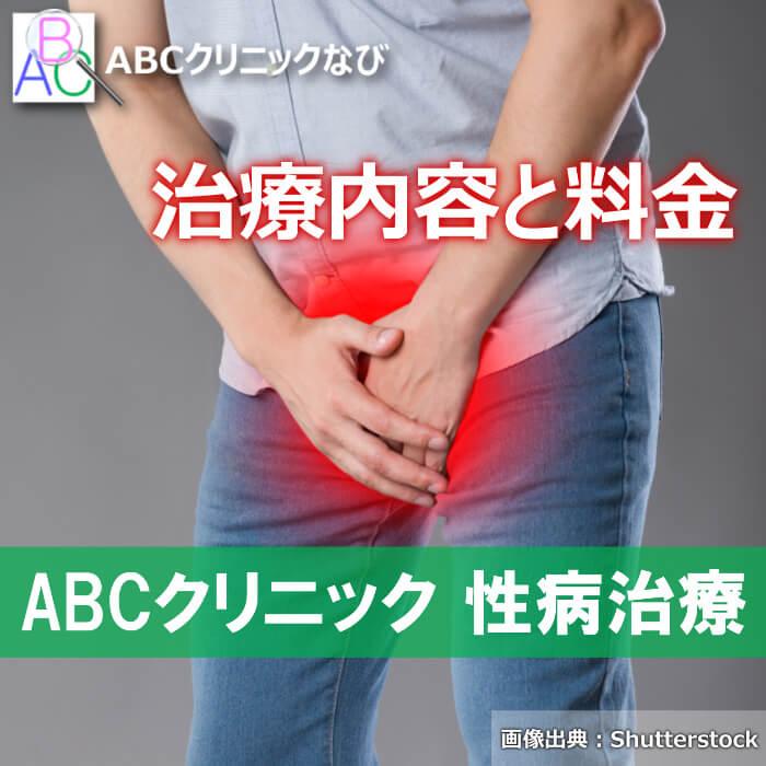 ABCクリニック 性病治療