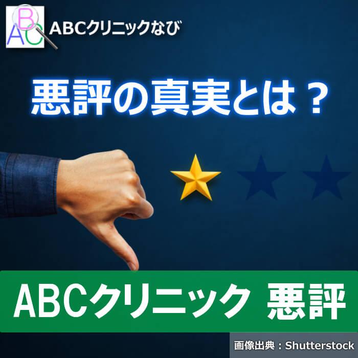 ABCクリニック 悪評