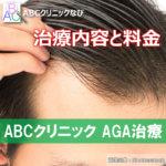 ABCクリニック AGA