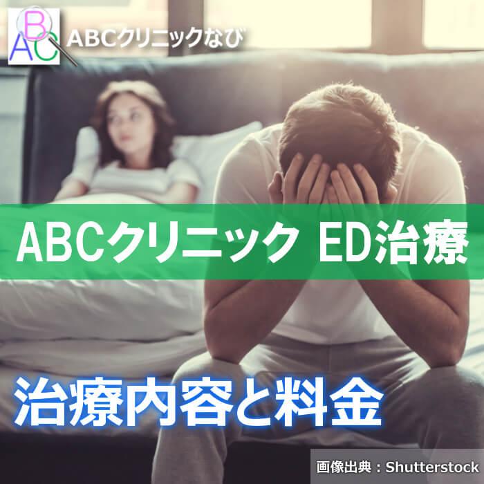 ABCクリニック ED治療