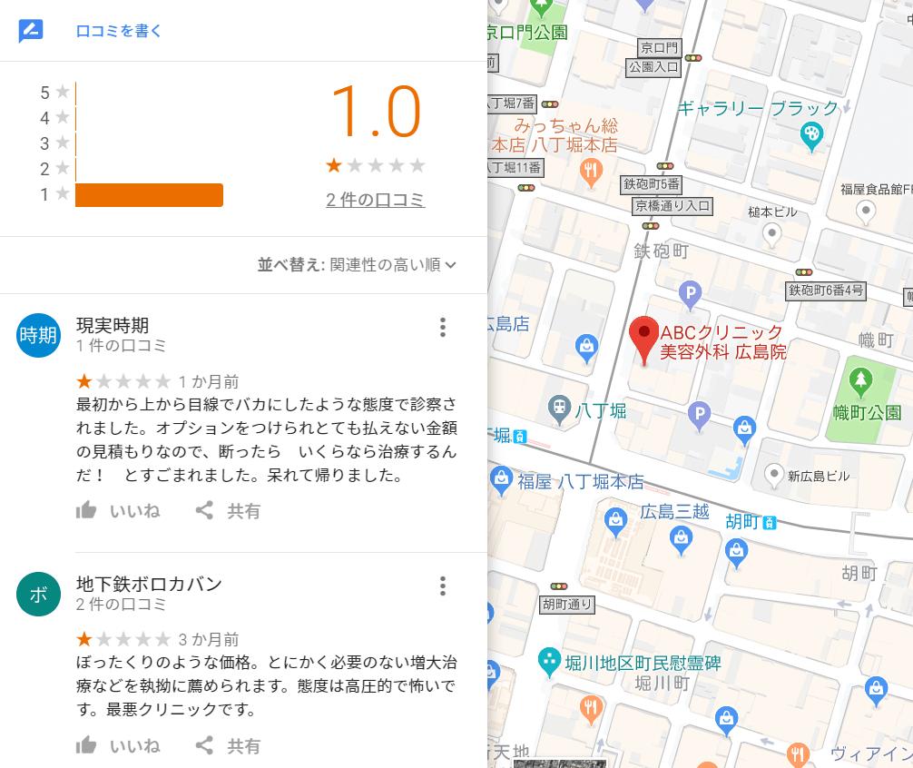ABCクリニック広島院のGoogleマップ口コミ