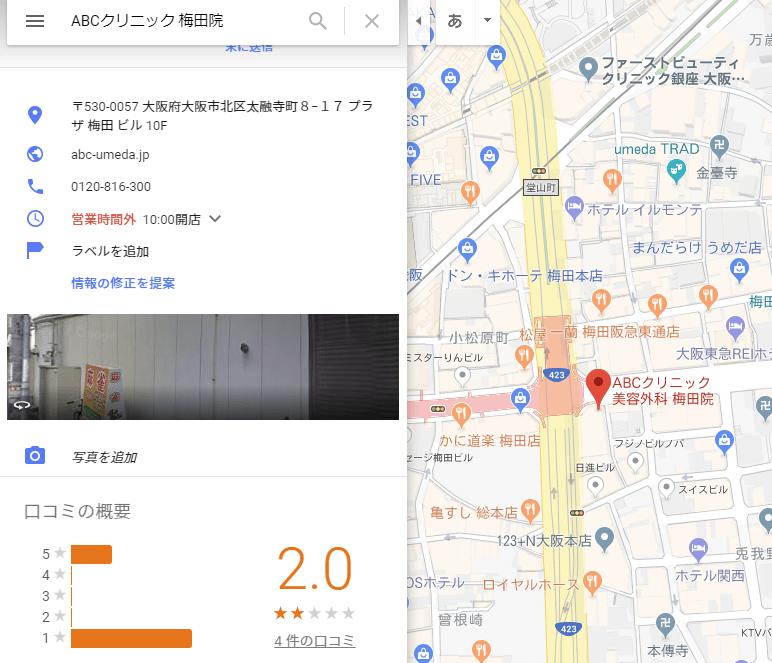 ABCクリニック 梅田院 口コミ