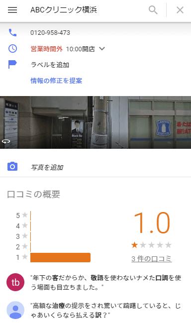 ABCクリニック 横浜院 口コミ