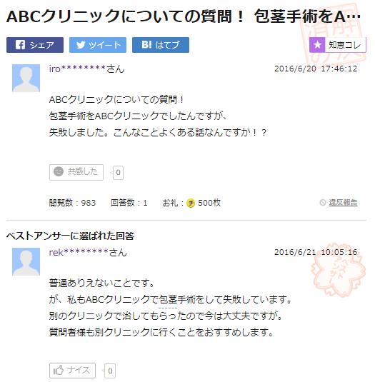 ABCクリニック Yahoo!知恵袋 自作自演