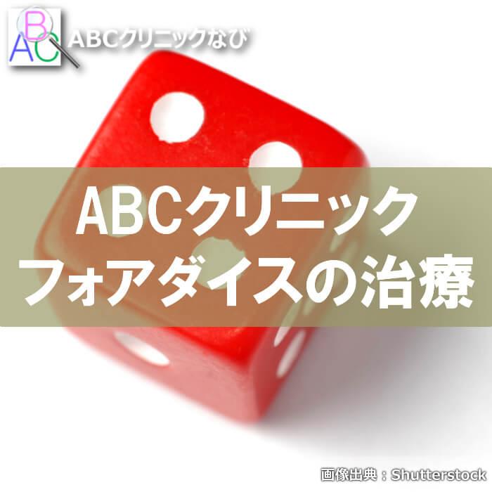 ABCクリニック フォアダイス