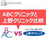 ABCクリニック 上野クリニック