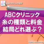 ABCクリニック 糸