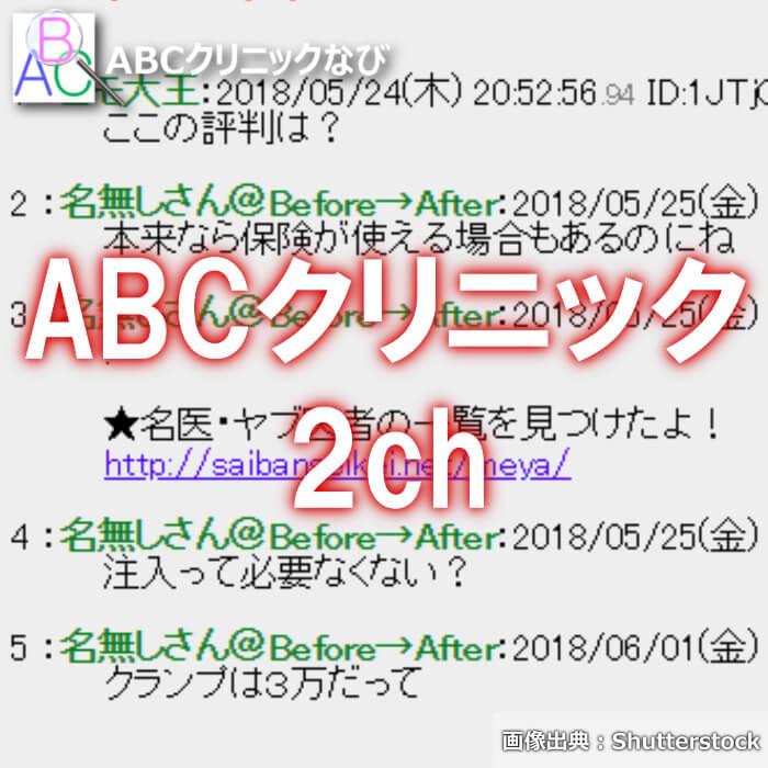 ABCクリニック 2ch