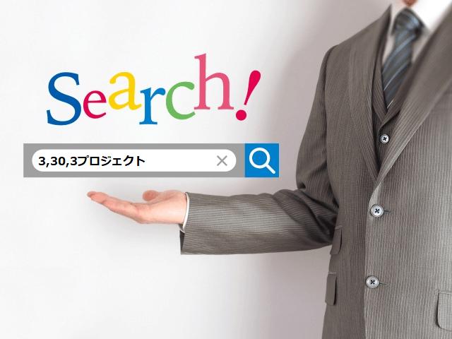 3 30 3プロジェクト 公式サイト