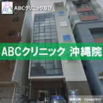 ABCクリニック 沖縄院