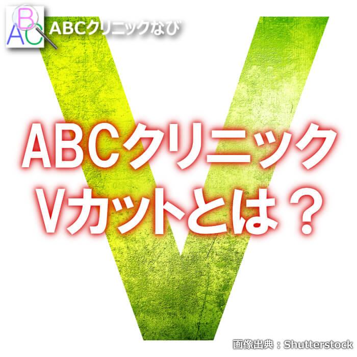 ABCクリニック Vカット