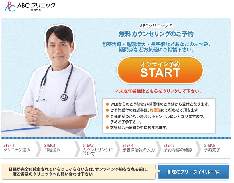 ABCクリニック 無料カウンセリング 予約