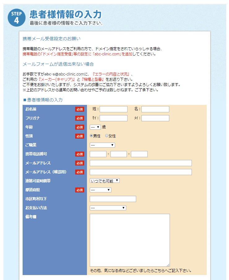 ABCクリニック 無料カウンセリング お客様情報