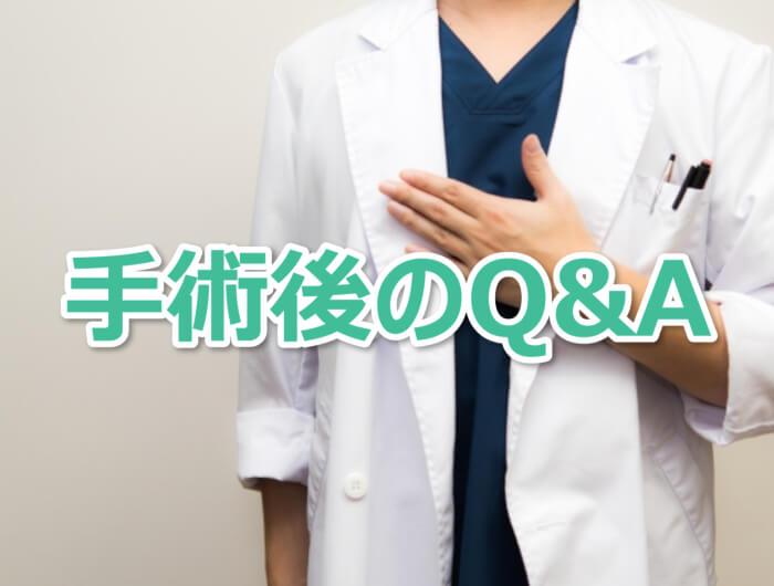 ABCクリニック 手術後のQ&A