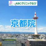ABCクリニック 京都院