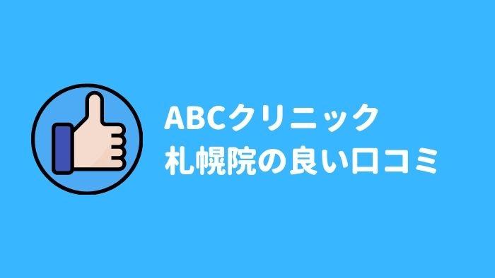 ABCクリニック 札幌院 良い口コミ